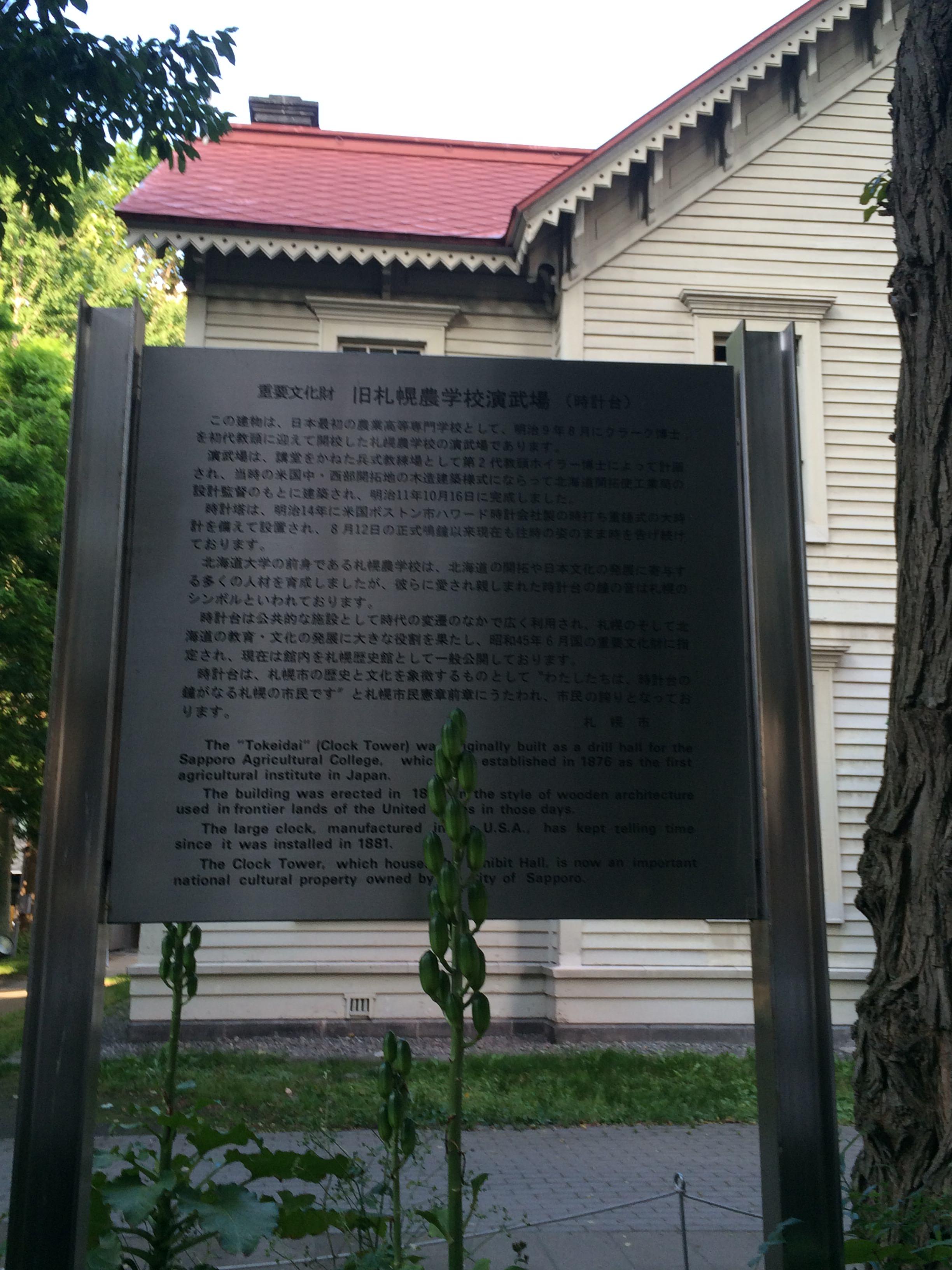札幌市 時計塔 02