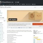 WordPressでiPhoneやAndroidのアプリリンクを作成する「WP-Appbox 」