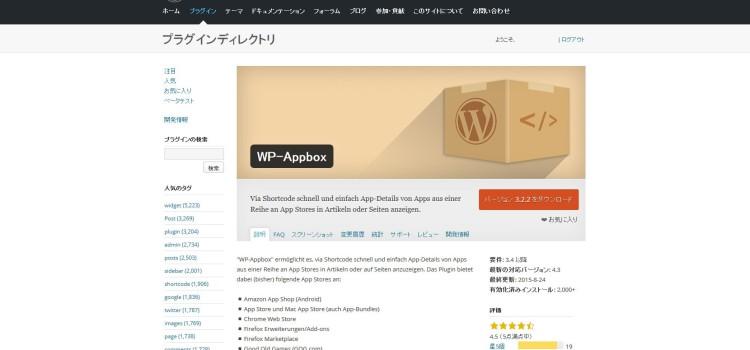 【WordPress】WP-Appbox スマホアプリのリンクを作成