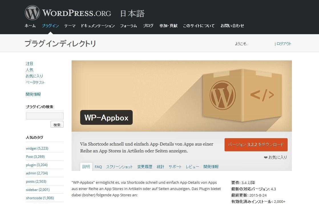 WordPressのプラグイン「WP-Appbox」のウェブページのスクリーンショットです。