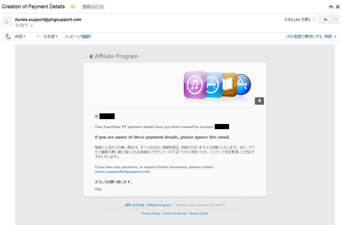 iTunesアフィリエイトの支払い方法確定メールのスクリーンショットです。