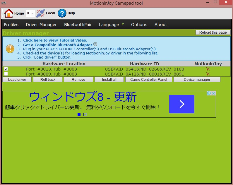 DS3 Toolの設定画面2のスクリーンショットです。