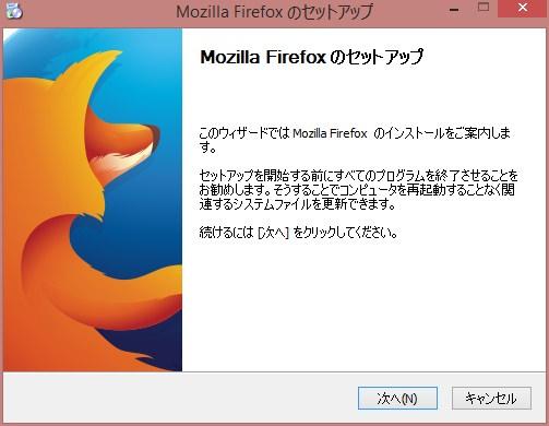 Firefox Mozilaのインストール開始画面です。