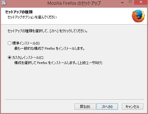 Firefoxのインストール画面のスクリーンショット1です。