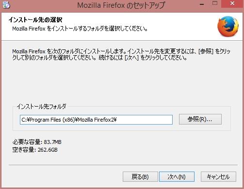 Firefoxのインストール画面のスクリーンショット2です。