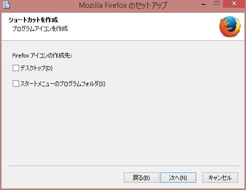 Firefoxのインストール画面のスクリーンショット3です。