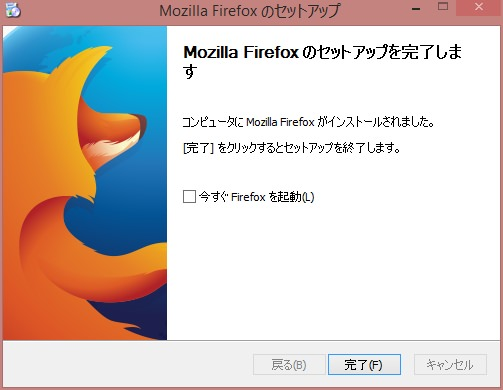 Firefoxのインストール画面のスクリーンショット4です。