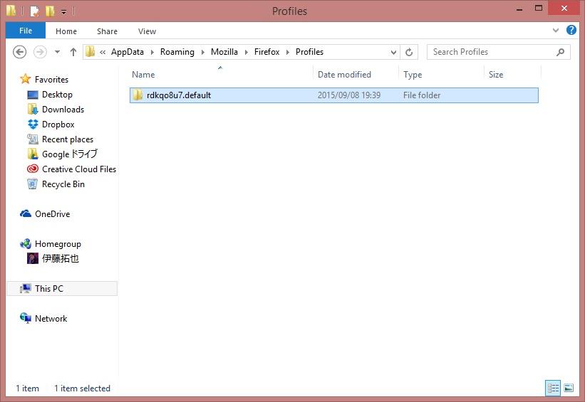 Firefoxのプロファイルのスクリーンショット1です。