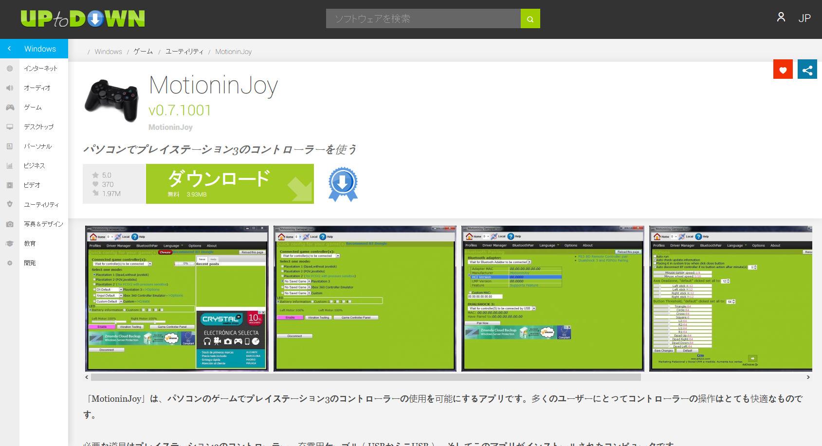 MotioninJoyのホームページのスクリーンショットです。