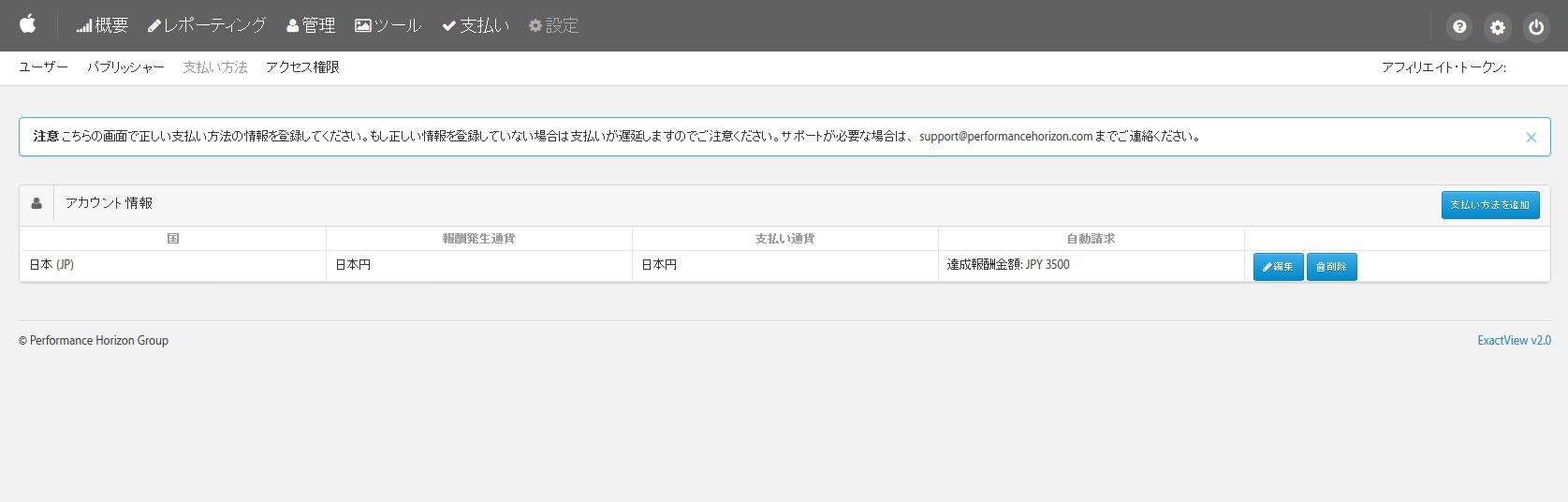 iTunesアフィリエイトの支払い方法設定画面(設定済み)のスクリーンショットです。