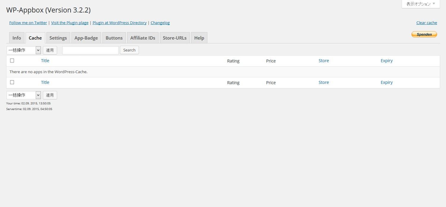 WP-Appboxの設定-Cache画面のスクリーンショットです。
