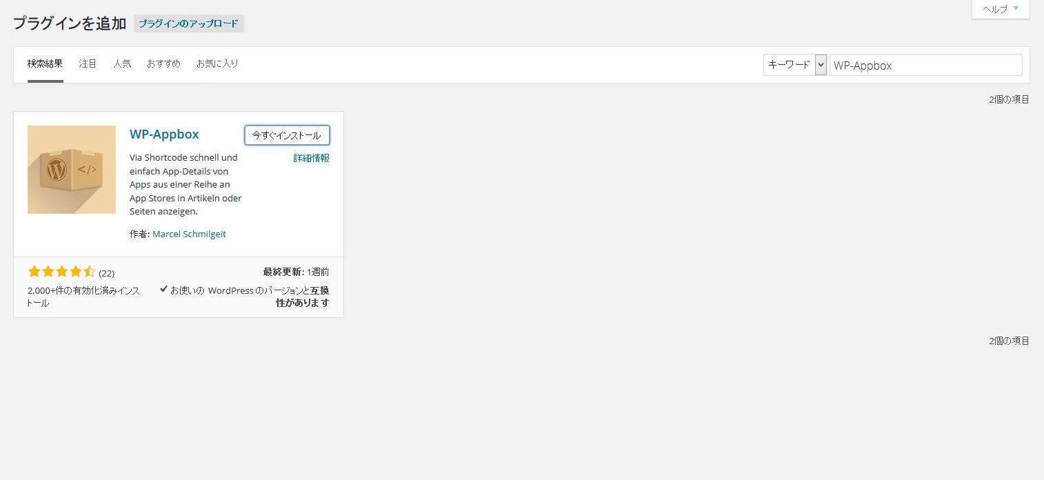 WordPressのWP-Appboxのインストール画面のスクリーンショットです。