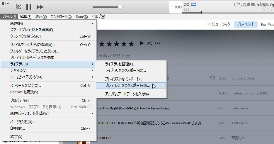iTunesのメニューバーのスクリーンショットです。