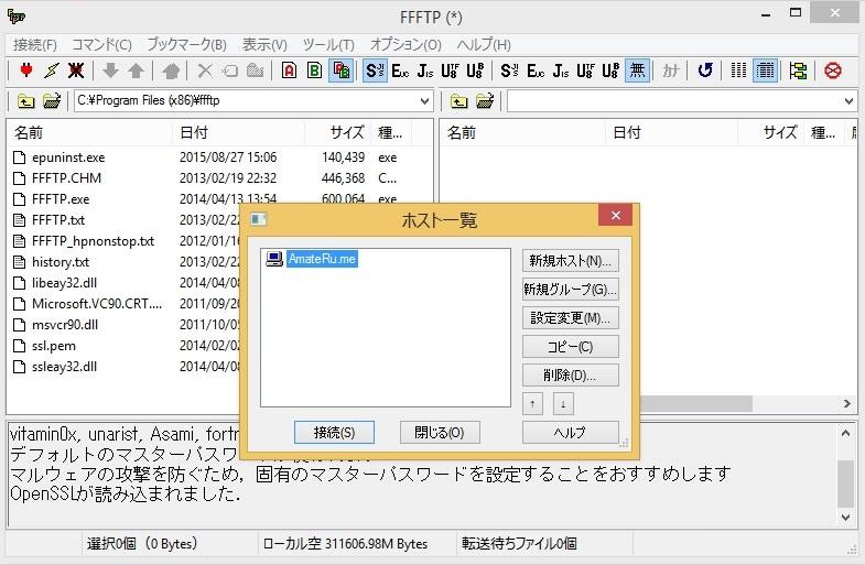 FFFTPホスト一覧画面のスクリーンショットです。