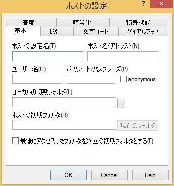 FFFTPのホスト設定のスクリーンショットです。
