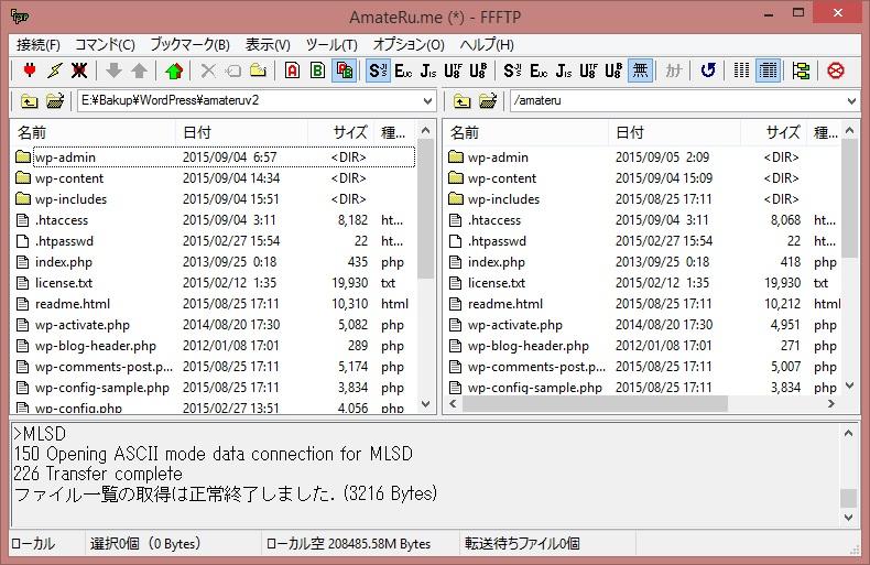 FFFTPの基本画面のスクリーンショットです。