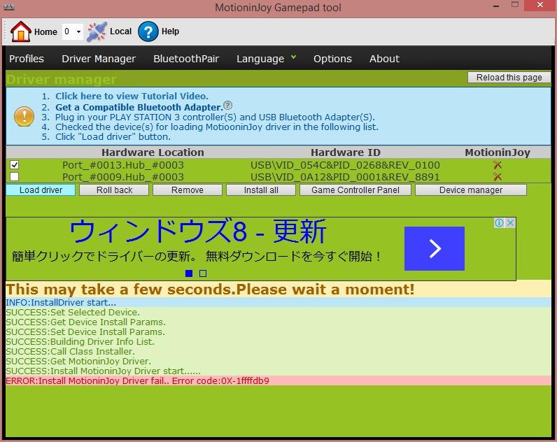DS3 Toolのエラー画面のスクリーンショットです。