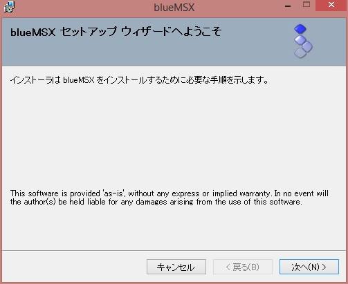 blueMSXのインストール画面のスクリーンショット1です。