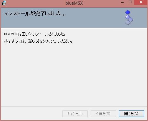 blueMSXのインストール画面のスクリーンショット2です。