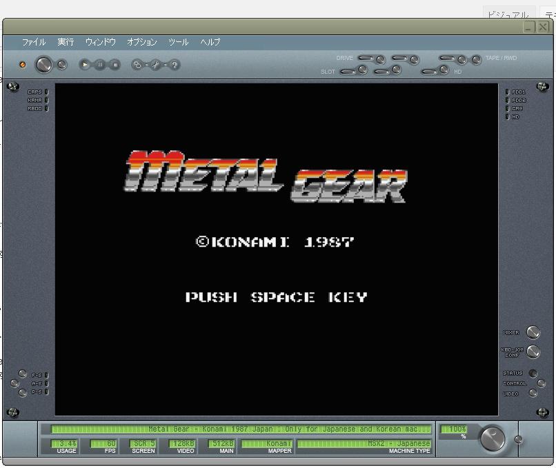 blueMSXでメタルギアを起動したスクリーンショットです。