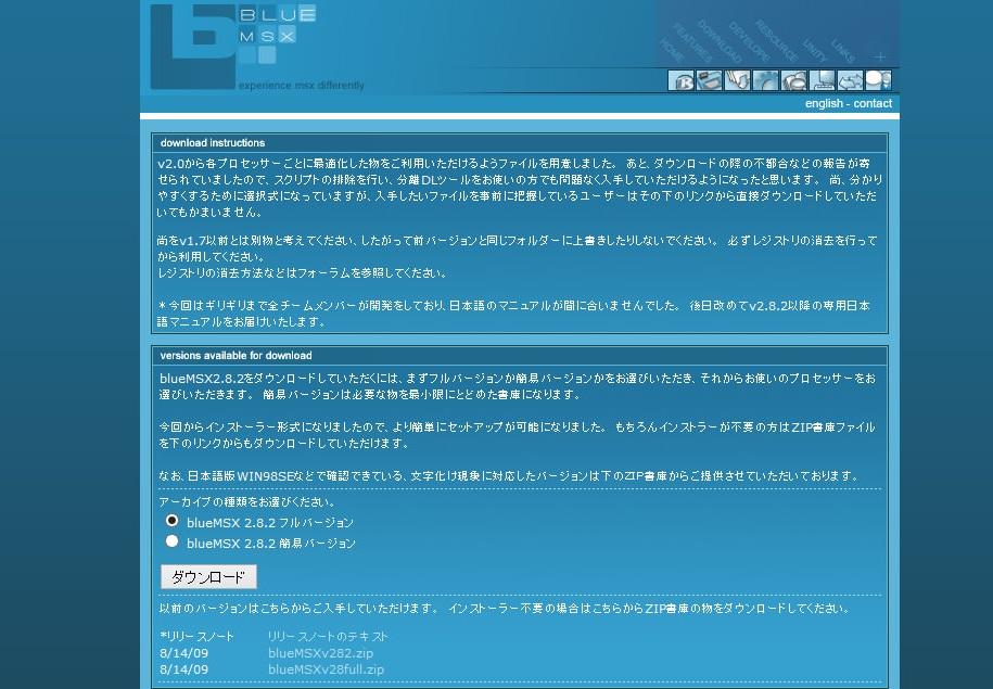 blueMSXウェブのダウンロードページのスクリーンショットです。