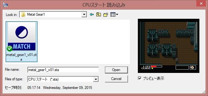 blueMSXのCPUステート読み込みダイアログのスクリーンショットです。