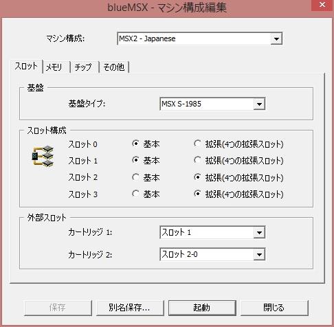 blueMSXのマシン構成の設定のスクリーンショットです。