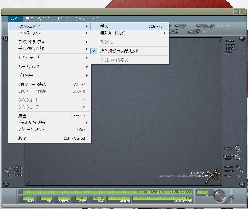 blueMSXのROMスロットのスクリーンショットです。