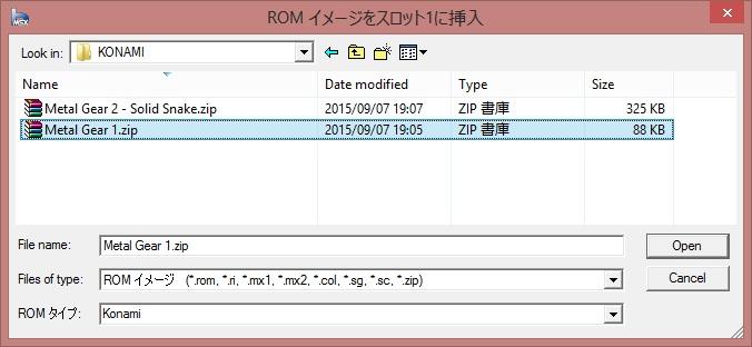 Metal Gear MSXのZIPのスクリーンショットです。