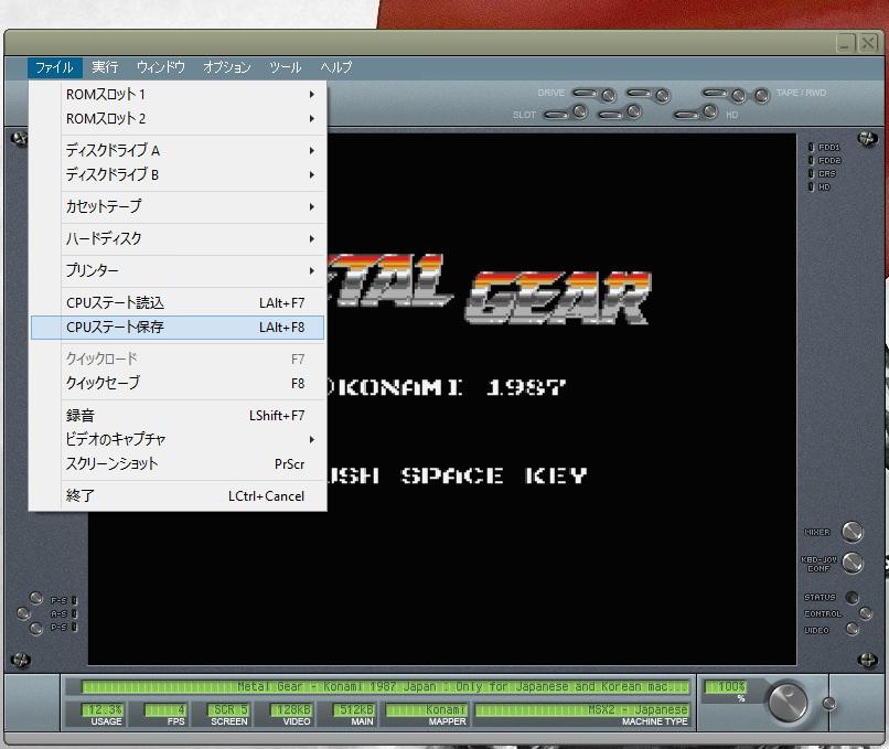 blueMSX-CPUステート保存のスクリーンショットです。