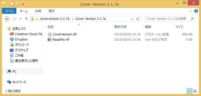 cover versionの解凍したフォルダのスクリーンショットです。