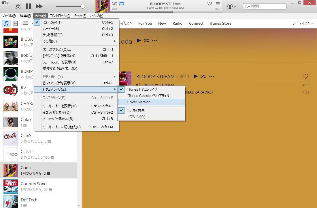 iTunesでビジュアライザーをcoverversionに変更しているスクリーンショットです。