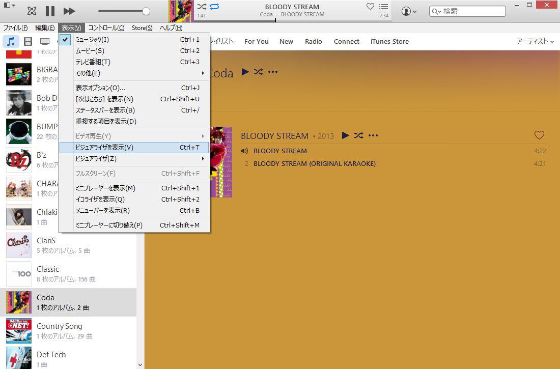 iTunesでビジュアライザを表示を選択しているスクリーンショットです。