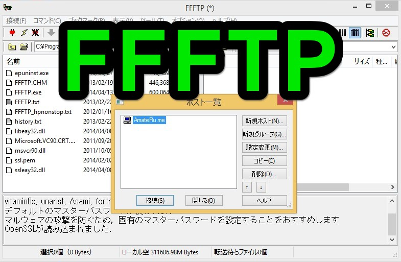ffftpのクライアント起動画面のスクリーンショットです。
