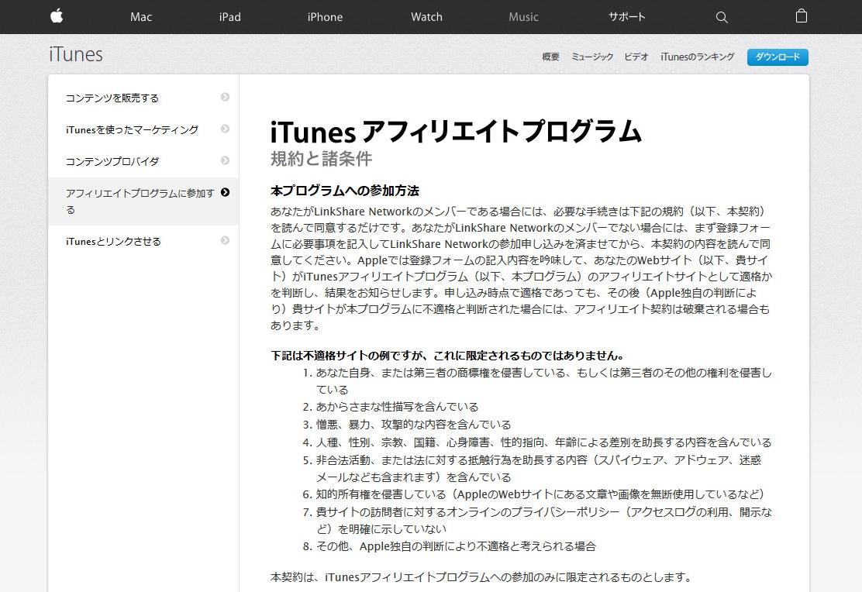iTunesアフィリエイトの規約が記載されているページの画像です。