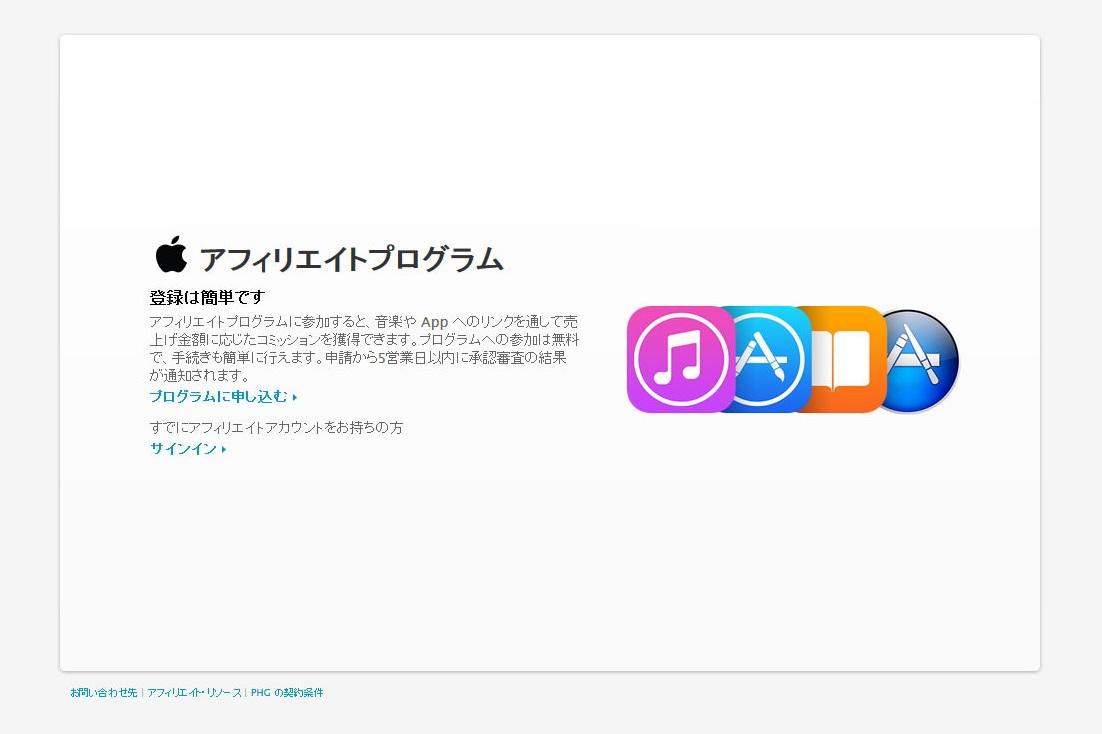 iTunesアフィリエイトプログラムのログインページです。