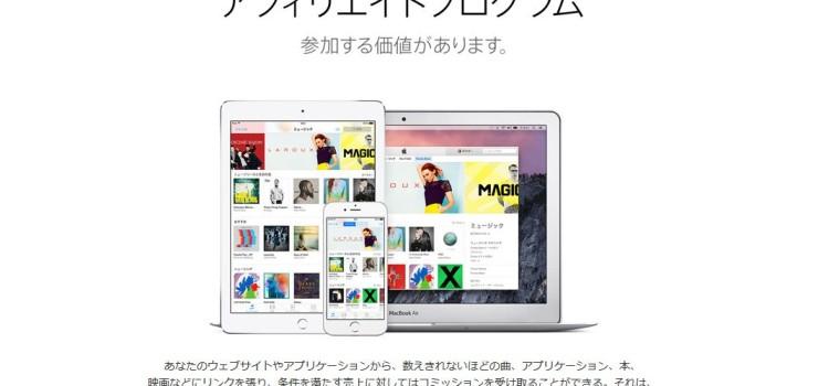 iTunesアフィリエイトの支払い方法(銀行口座)を設定する方法