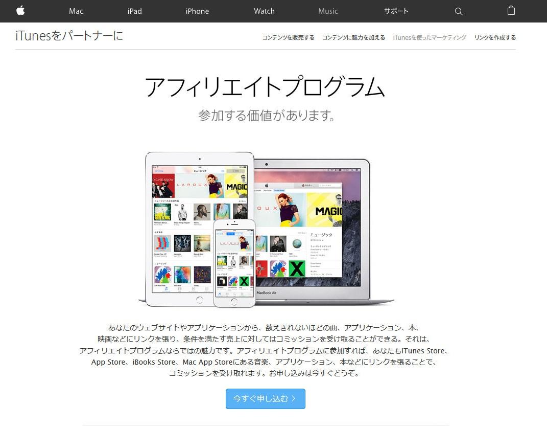 iTunesアフィリエイトプログラムのホームページ画像です。