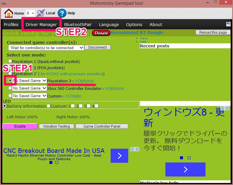 DS3 Toolの設定画面その1のスクリーンショットです。