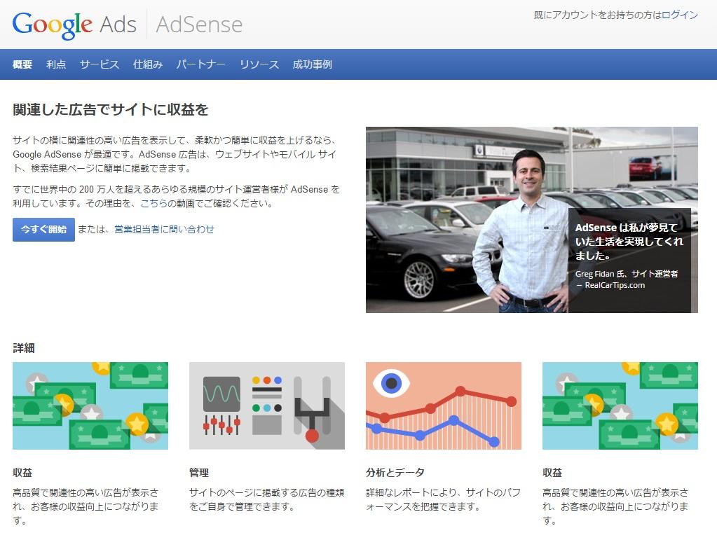 Google Adsense 公式ホームページ
