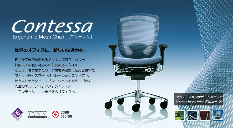 岡村製作所(オカムラ)のコンテッサ(Contessa)の公式ホームページです。