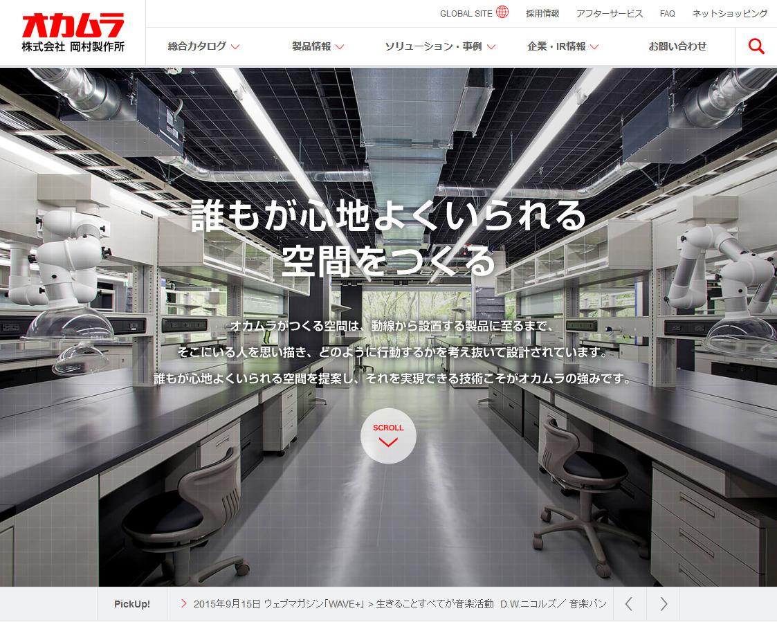 岡村製作所(オカムラ)の公式ウェブページです。