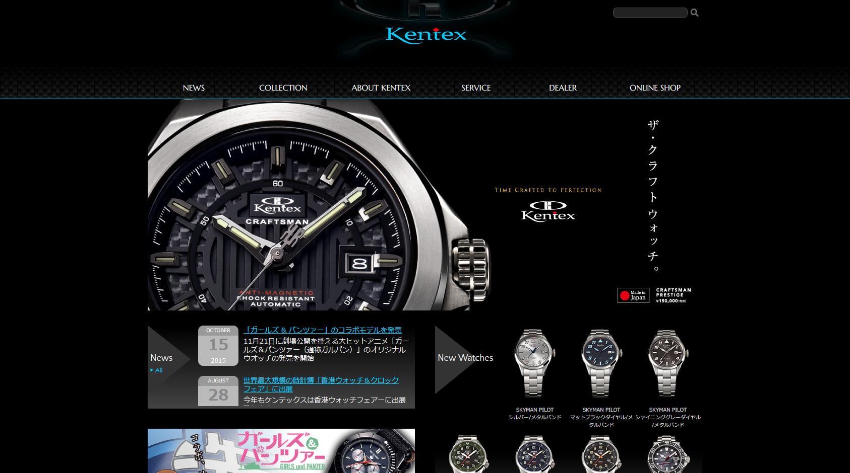 ケンテックスジャパン公式ホームページの画像です。