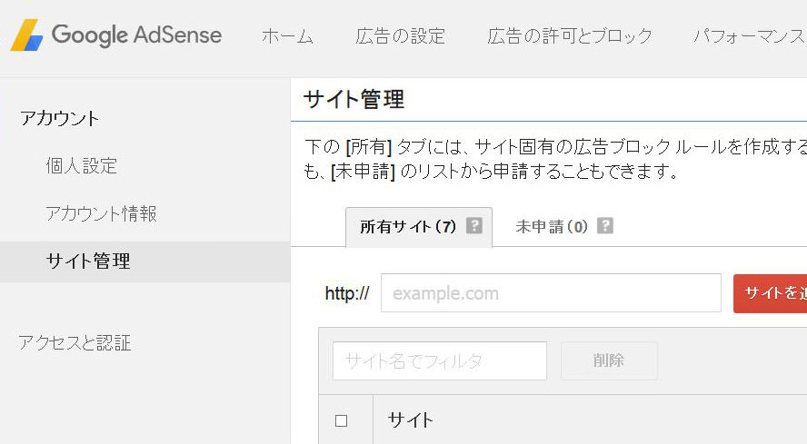 Google Adsenseのサイト管理画面の画像です。
