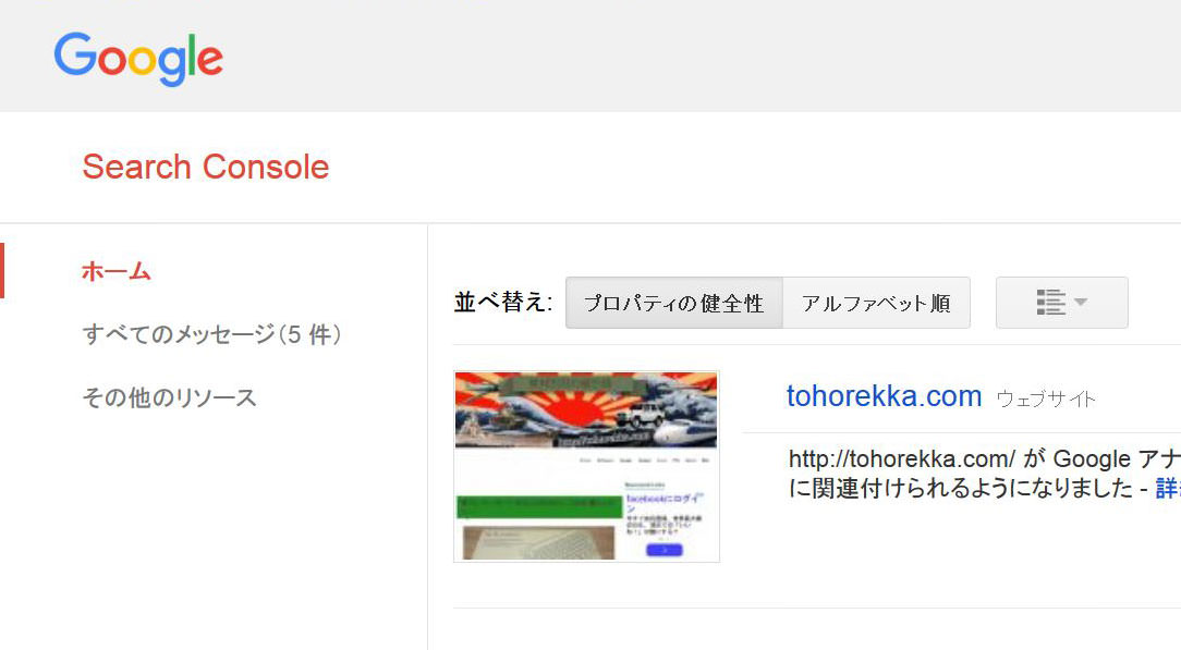google search consoleの画像です。