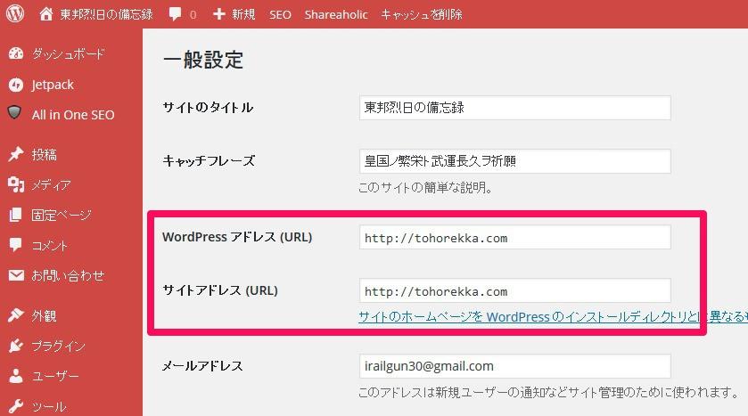 WordPressアドレス並びにサイトアドレス設定画面の画像です。