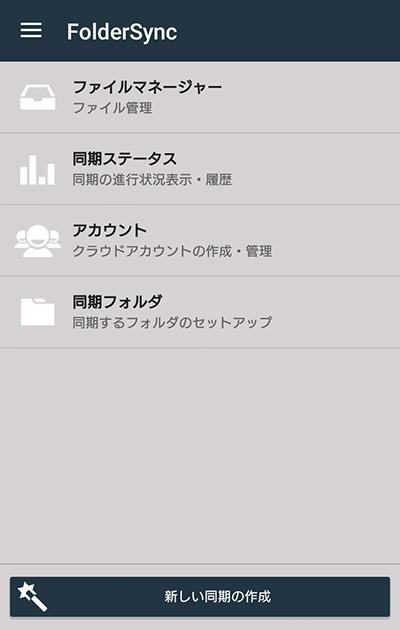 「FolderSyncのメイン画面」の画像です。