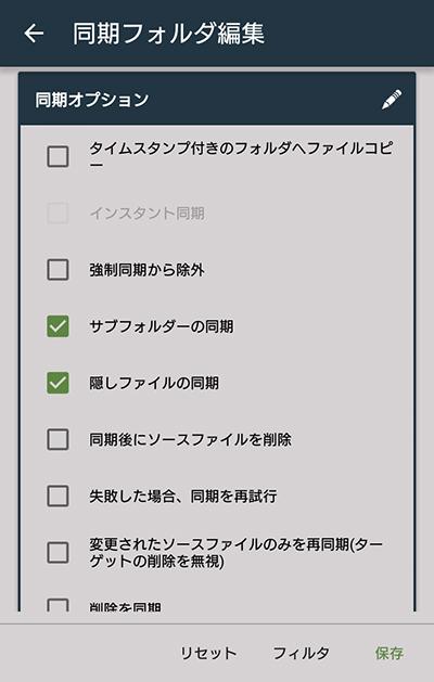 「FolderSync 同期オプションの設定画面」の画像です。