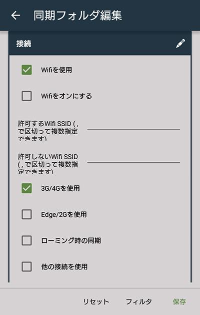 「FolderSyncの接続設定画面」の画像です。