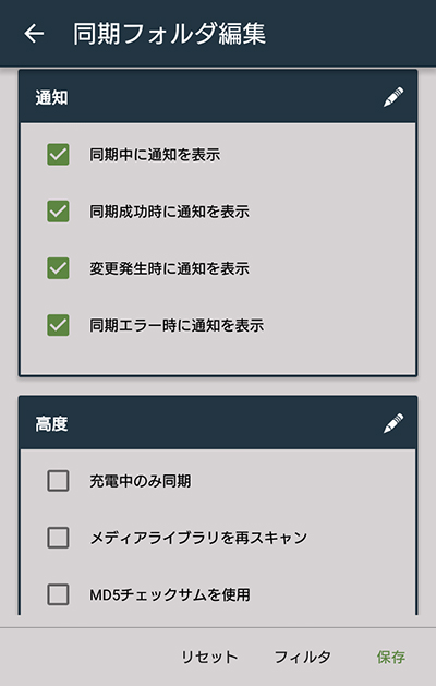 「FolderSync 通知オプションの画面」の画像です。
